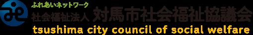 社会福祉法人 対馬市社会福祉協議会